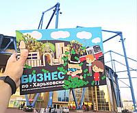 """""""Бизнес по-Харьковски"""" Настольная игра - Харьковская монополия. Детям и взрослым"""