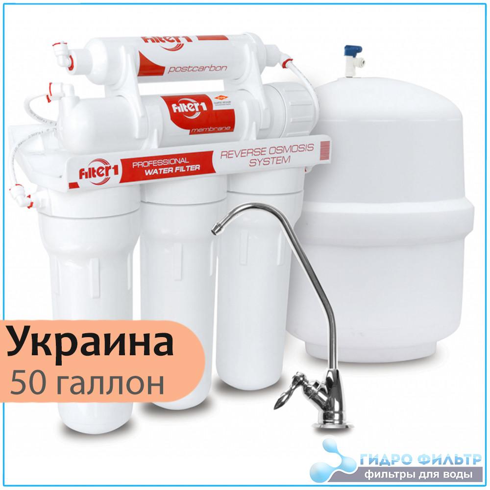 Фильтр обратного осмоса Filter 1 RO 5-50