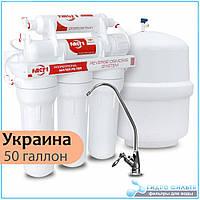Фильтр обратного осмоса Filter 1 RO 5-50, фото 1