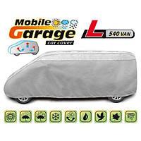 Чехол-тент для автомобиля Kegel-blazusiak Mobile Garage размер L 540 Van (530-540 см)
