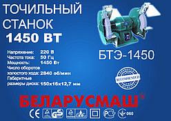 Точильный станок Беларусмаш 1450