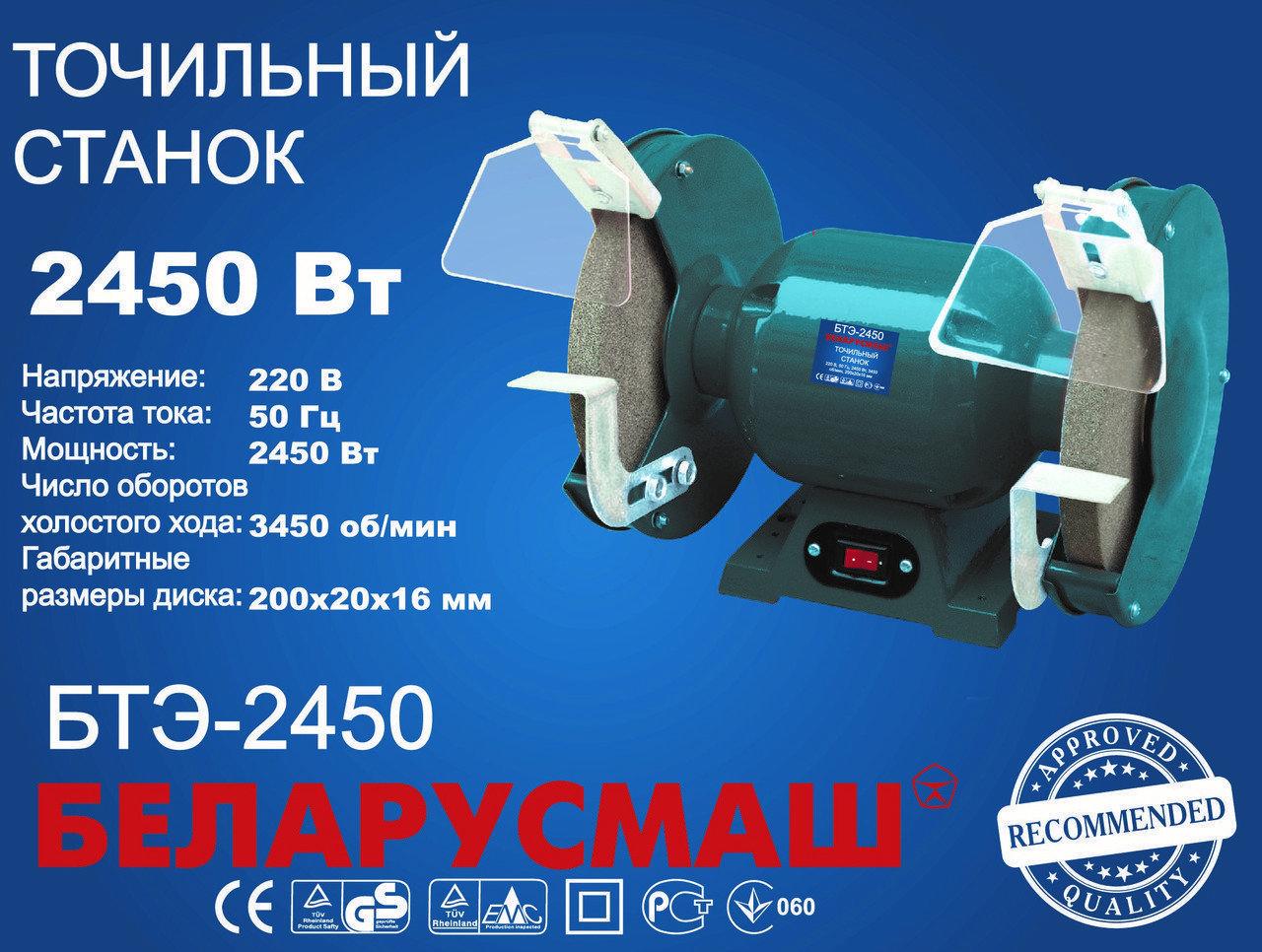 Точильный станок Беларусмаш 2450