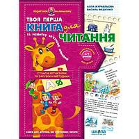 Детская книжка Школа (В. Федиенко) 20*28см подарок маленькому гению, Книга для чтения и развития связной речи (укр) 290415