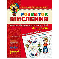Детская книжка Школа (В. Федиенко) 20*26см малятко - базовый уровень, Развитие мышления (укр) 294659