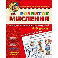 Детская книжка Школа (В. Федиенко) 20*26см малятко - высокий уровень, Развитие мышления (укр) 294666