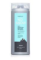 """Faberlic Шампунь-бальзам против перхоти 2 в 1 """"Против выпадения"""" для мужчин No snow арт 1305"""