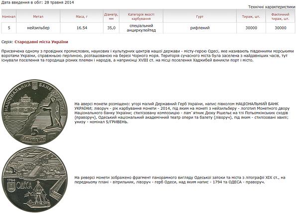 220 років м. Одесі монета 5 гривень, фото 2