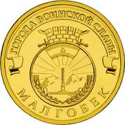 Юбилейные монеты серии Города Воинской Славы