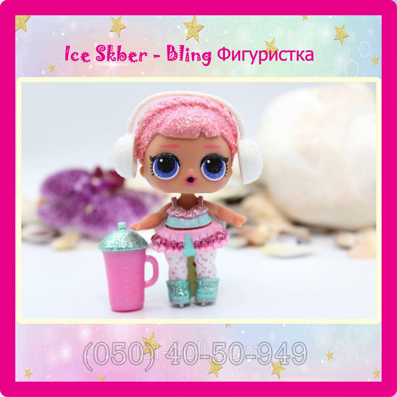 Кукла LOL Surprise Ice Skber - Bling Фигуристка Лол Сюрприз Без Шара Оригинал