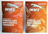 От тараканов гранулы Тигард 20 грамм