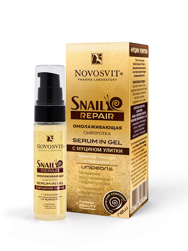 Омолаживающая сыворотка «serum in gel» с муцином улитки Novosvit, 30 мл