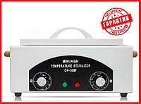 Сухожаровой шкаф для маникюрных инструментов CH-360 T