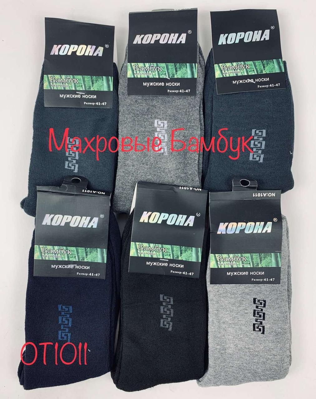 Махровые мужские носки Корона 41-47 Бамбуковые
