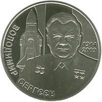 Володимир Сергєєв монета 2 гривні