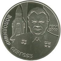 Володимир Сергєєв монета 2 гривні, фото 2