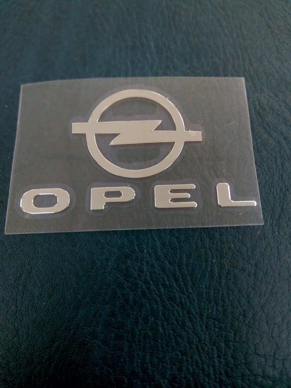 Наклейка НАДПИСЬ И ЭМБЛЕМА OPEL  7х4 см  тисненый алюминий