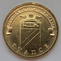 """10 рублів 2012 р. серія Міста Військової Слави """"Туапсе"""""""