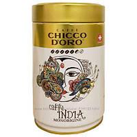 Кофе молотый Chicco d'Oro India 250 гр. жб