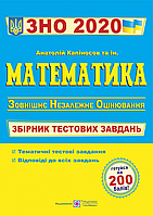 Математика. Збірник тестових завдань для підготовки до ЗНО 2020. Капіносов А.