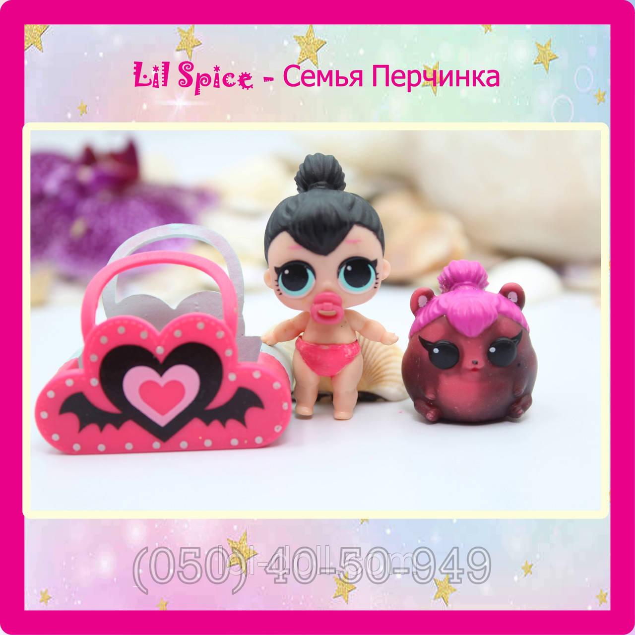 Семья Кукла LOL Surprise 2 Серия Lil Spice - Бейби Перчинка Лол Сюрприз Оригинал