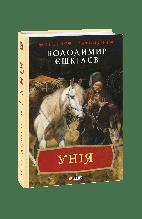 Фоліо Прокляті гетьмани Унія Єшкілєв