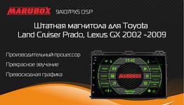 Штатная магнитола Marubox 9A107PX5 для Toyota Prado 120 Lexus GX 470 4Gb/64Gb 8-ядерный DSP Android 9,0