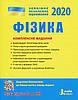 Фізика. Комплексне видання. ЗНО 2020. Альошина М.О., Богданова Г.С.