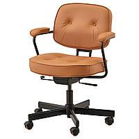 ALEFJÄLL Офісне крісло, Grann золотисто-коричневий  404.199.82