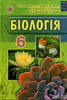 Біологія 6 клас, Остапченко Л.І., П.Г. Балан, Н.Ю. Матяш