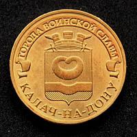 10 рублей 2015 год Калач-на-Дону