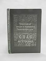 Спас на Стрелице: Исследования и материалы по истории одного северорусского православного прихода (б/у).