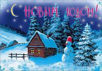 """Магнит сувенирный """"Новый год 2020"""" 01"""