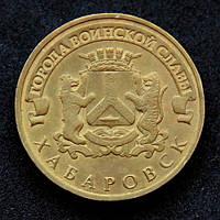 10 рублей 2015 год Хабаровск