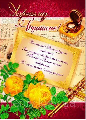 """Вітальна листівка """"З Днем вчителя"""" А4"""