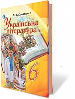Українська література. Підручник. 6 клас. Коваленко Л.Т.