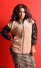 Куртка меховая  856568-3 бежевый  с 48 по 56 размер(мш)
