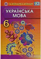 Українська мова. Підручник. 6 клас. Заболотний .