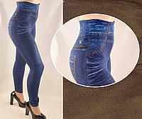 Лосины зимние под джинс на махровой подкладке