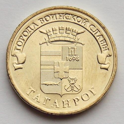"""10 рублей 2015г. """"Таганрог"""""""