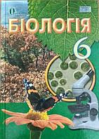 Біологія. Підручник. 6 клас. Костиков И.Ю, Костіков І. Ю.