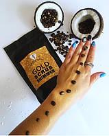 """Кофейный скраб """"Gold Scrub Shimmer"""" с антицеллюлитным эффектом"""