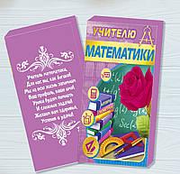 Шоколадная плитка Учителю Математики, фото 1
