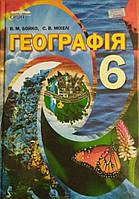 Географія. Підручник. 6 клас. В.М. Бойко, Міхелі С.В.