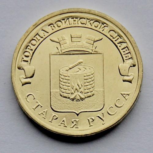 10 рублів 2016г. Стара Русса