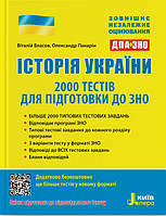 ЗНО 2020 Історія України: 2000 тестів для підготовки до ЗНО з електронним додатком Власов В.С., Панарін О.Є.