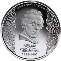 200-річчя від дня народження Т. Г. Шевченка монета 5 гривень