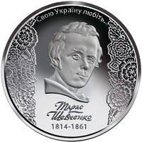200-річчя від дня народження Т. Г. Шевченка монета 5 гривень, фото 2