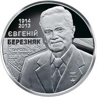 Євгеній Березняк монета 2 гривні
