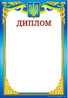 Диплом универсальный с гербом