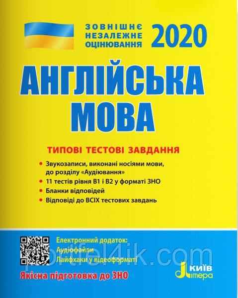 ЗНО-2020 Англійська мова. Типові тестові завдання Мясоєдова С.В.